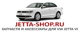 Интернет-магазин Jetta-shop.ru
